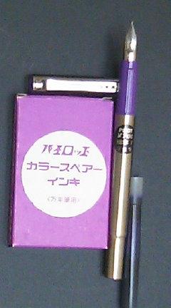 パイロット バーディー パープル / パイロットの携帯型万年筆の進化 その1