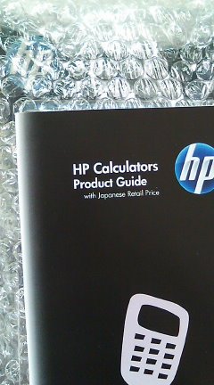 HP の 計算機 / HP Calculator 型番は内緒です。