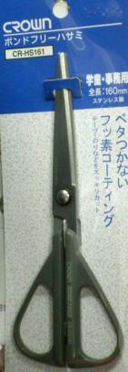 最強のハサミCROWN 版 / CROWN ボンドフリーハサミ CR-HS161