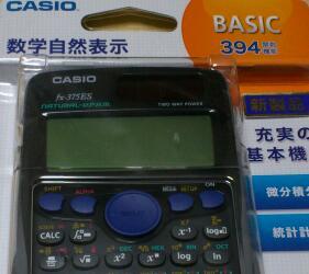 日米関数電卓対決 本編1 / CASIO fx-375ES