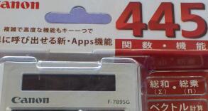 日米関数電卓対決・キヤノン参戦 / Canon F-789SG
