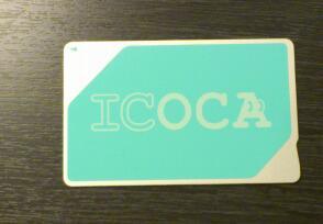 イコカ ゲット / ICOCA