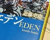 エデン / EDEN 近藤史恵