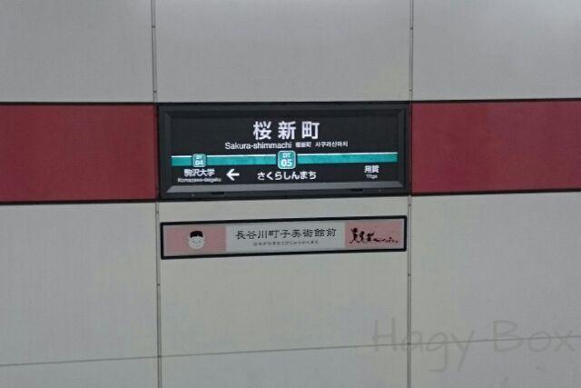 桜新町といえば